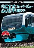 ザ・メモリアル 251系スーパービュー踊り子 [DVD]