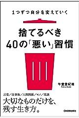 捨てるべき40の「悪い」習慣 Kindle版