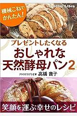プレゼントしたくなる おしゃれな天然酵母パン2 Kindle版