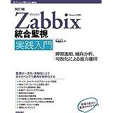 [改訂3版]Zabbix統合監視実践入門 ──障害通知、傾向分析、可視化による省力運用 (Software Design plus)