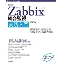 [改訂3版]Zabbix統合監視実践入門 ──障害通知、傾向分析、可視化による省力運用 (Software Design…