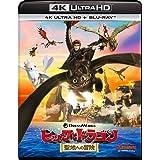 ヒックとドラゴン 聖地への冒険 4K Ultra HD+ブルーレイ[4K ULTRA HD + Blu-ray]