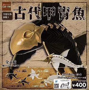 空想生物図鑑I 古代甲冑魚 [全4種セット(フルコンプ)]