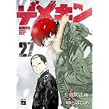 デメキン 27 (27) (ヤングチャンピオンコミックス)