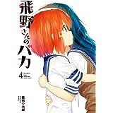 飛野さんのバカ : 4 (アクションコミックス)