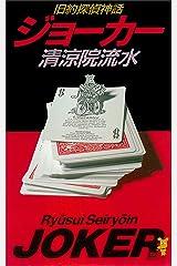 ジョーカー (講談社ノベルス) Kindle版