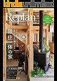 Replan 北海道 vol.129 (2020-06-29) [雑誌]