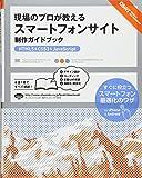 現場のプロが教えるスマートフォンサイト制作ガイドブック[HTML5&CSS3&JavaScript] (Design…