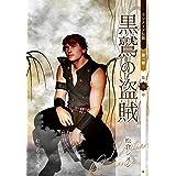 黒鷲の盗賊: ランティア伝説・第3巻