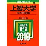 上智大学(TEAP利用型) (2019年版大学入試シリーズ)