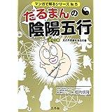 だるまんの陰陽五行 「金」の章(天の不思議を測るの巻) (マンガで解るシリーズ No. 5)