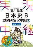 [音声DL付]石川晶康日本史B講義の実況中継(1) 実況中継シリーズ
