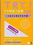 CD付 TRY!日本語能力試験N4 文法から伸ばす日本語 ベトナム語版 TRY! Nihongo Nouryoku Shiken N4 Bunpou Kara Nobasu Nihongo Revised Version (Vietnamese Version)