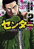 センター~渋谷不良同盟~ 2 (ヤングチャンピオン・コミックス)