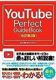 YouTube Perfect GuideBook [改訂第3版]