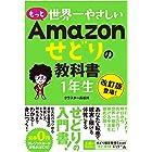 もっと 世界一やさしい Amazonせどりの教科書 1年生