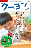 月刊クーヨン 2019年 9月号 [雑誌]