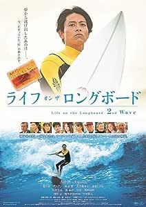 ライフ・オン・ザ・ロングボード 2nd Wave [DVD]
