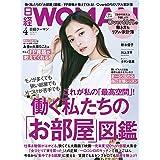 日経ウーマン2021年4月号【表紙:新木優子】