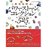 パワーストーンコレクション525 (ブティック・ムック)