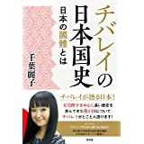 チバレイの日本国史─日本の國體とは