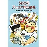 うわさのズッコケ株式会社 それいけズッコケ三人組 (ズッコケ文庫)