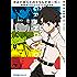 きみとぼくとのぐらんどおーだー  津留崎優Fate/Grand Order作品集 (星海社コミックス)