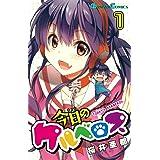 今日のケルベロス (1) (ガンガンコミックス)