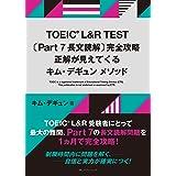 TOEIC L&R TEST [Part 7 長文読解] 完全攻略 正解が見えてくるキム・デギュン メソッド
