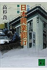 小説 日本興業銀行(1) (講談社文庫) Kindle版