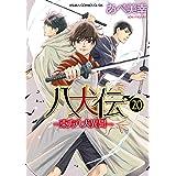 八犬伝 ‐東方八犬異聞‐ 第20巻 (あすかコミックスCL-DX)