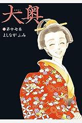 大奥 17 (ヤングアニマルコミックス) Kindle版