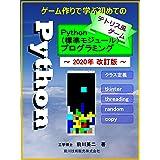 テトリス風ゲーム作りで学ぶ初めてのPython(標準モジュール)プログラミング(2020年改訂版)