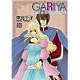 GARIYA-世界に君しかいない-(18) (冬水社・いち*ラキコミックス)
