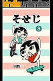 そせじ(3) そせじ