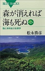 森が消えれば海も死ぬ 第2版 陸と海を結ぶ生態学 (ブルーバックス)