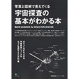宇宙探査の基本がわかる本 (エイムック 4707)