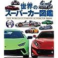 世界のスーパーカー図鑑