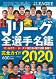 2020Jリーグ全選手名鑑 (日刊スポーツマガジン)