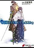 戦国BASARA4 梵天丸編 (電撃コミックスNEXT)