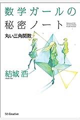 数学ガールの秘密ノート/丸い三角関数 Kindle版