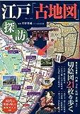 江戸「古地図」探訪 (TJMOOK)