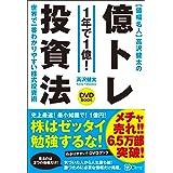 値幅名人 高沢健太の億トレ投資法~【DVDブック】史上最速! 最小知識! で1億円