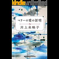 マリーの愛の証明 (Kindle Single)