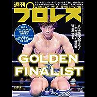 週刊プロレス 2021年 11/03号 No.2146 [雑誌]