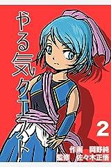 やる気クエスト(2) (純コミックス) Kindle版