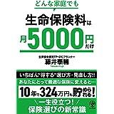 どんな家庭でも 生命保険料は月5000円だけ