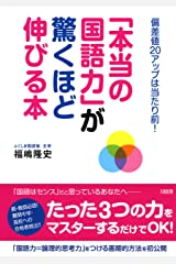 偏差値20アップは当たり前! 「本当の国語力」が驚くほど伸びる本 (大和出版) Kindle版