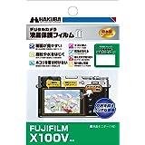 HAKUBA デジタルカメラ液晶保護フィルムMarkII FUJIFILM X100V 専用 DGF2-FX100V