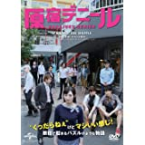 原宿デニール [DVD]